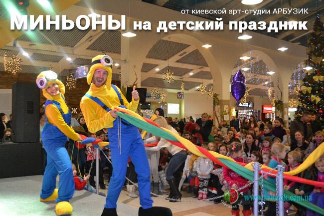 миньоны в киеве, на детский праздник