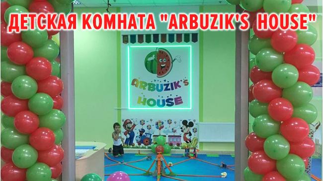 детская комната Арбузик