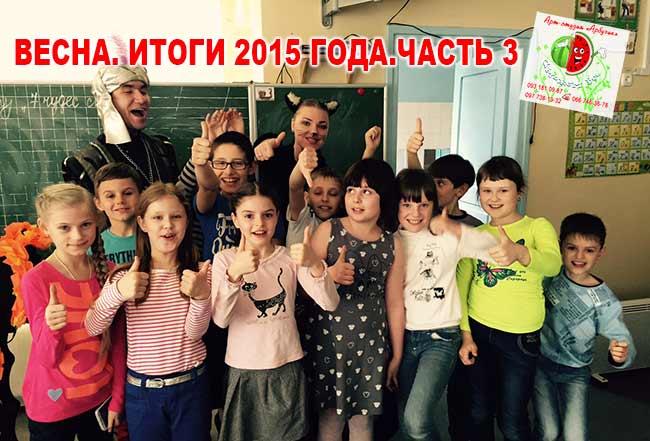 весна 2015 года с арт-студией Арбузик Киев