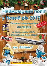 новогодняя программа в Киеве
