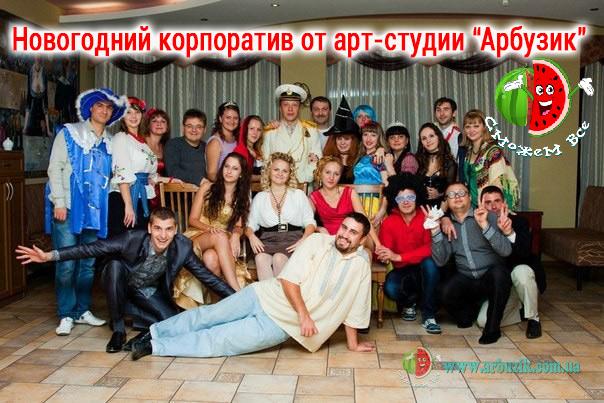 """Новогодний корпоратив в Киеве от арт-студии """"Арбузик"""""""