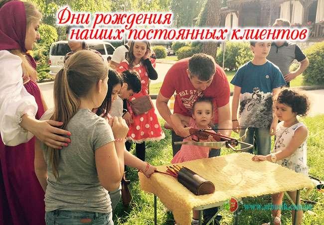 дни рождения от арбузик