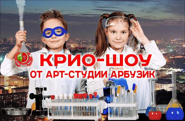 крио шоу, химическое шоу