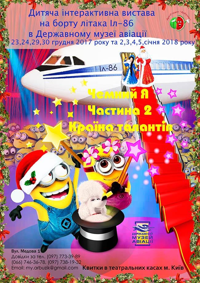 детский новогодний утренник 2018 год