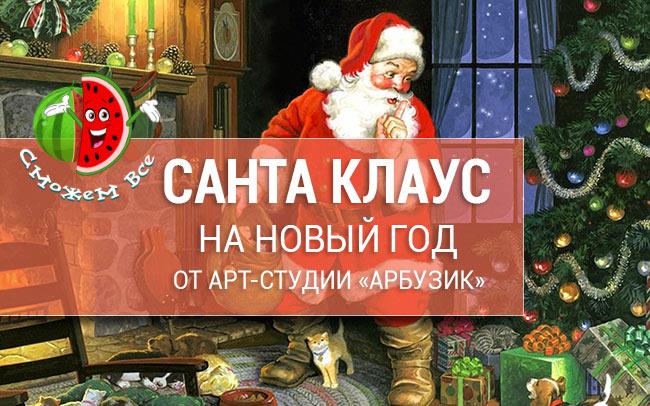 Санта Клаус на новый год