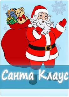 Санта Клаус в Киеве