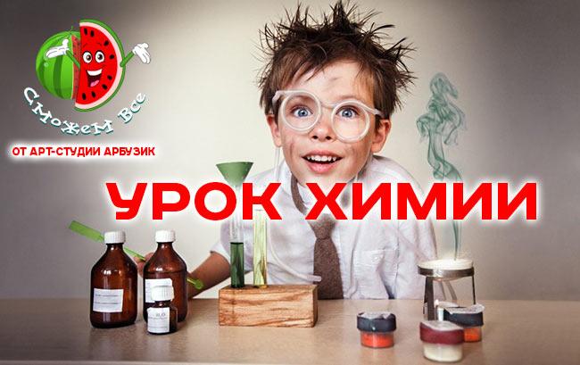 урок химии, детский праздник