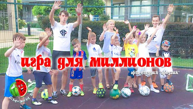 футбол - игра для миллионов