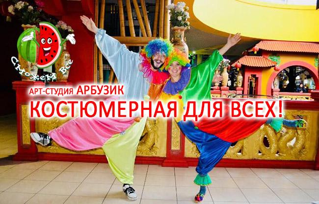 костюмы напрокат в Киеве