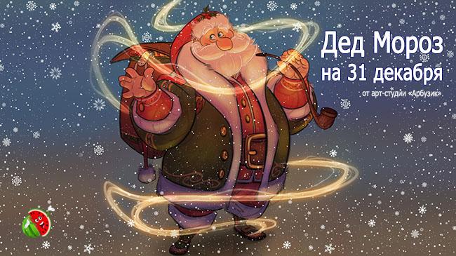 Дед Мороз на 31 декабря