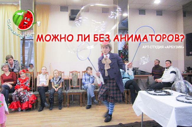 аниматоры в Киеве
