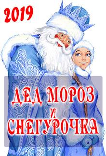 Дед Мороз и Снегочка на 2019 год