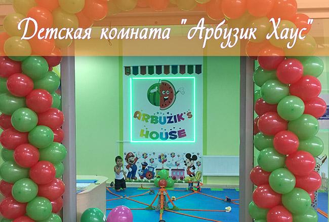 детская комната Арбузик Хаус