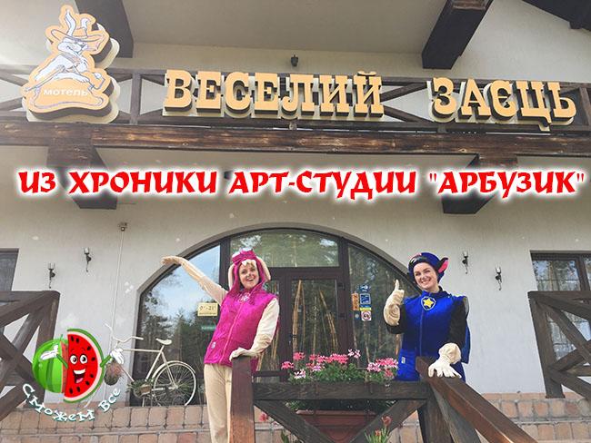 хроники арт-студии Арбузик