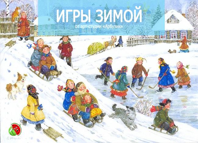детские игры зимой