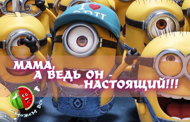 миньоны на детский праздник, в Киеве