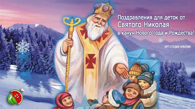 Поздравления для деток от Святого Николая в канун Нового года и рождества!