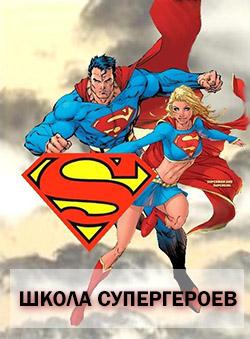 Супермен и Супервумен