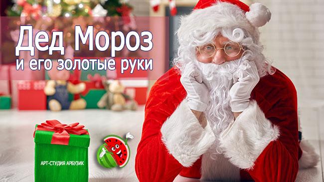 Дед Мороз и золотые руки