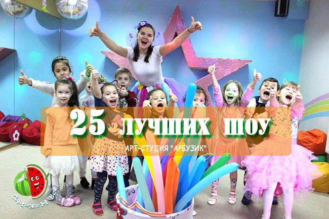 лучшие детские шоу