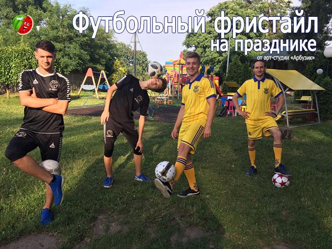 футбольный фристайл на детском празднике