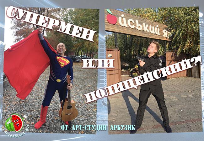 супермен или полицейский