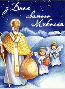 Святой Николай на детский праздник