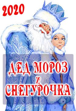 Дед Мороз и Снегоручка