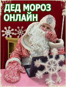 Дед Мороз онлайн 2021 год