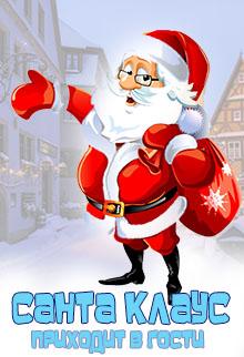 Санта Клаус приходит в гости