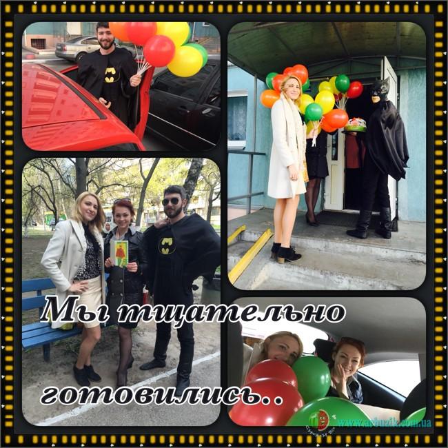 день рождения, экспресс поздравления в Киеве
