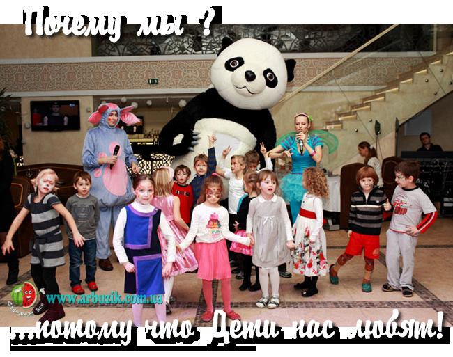 детский праздник от Арбузик