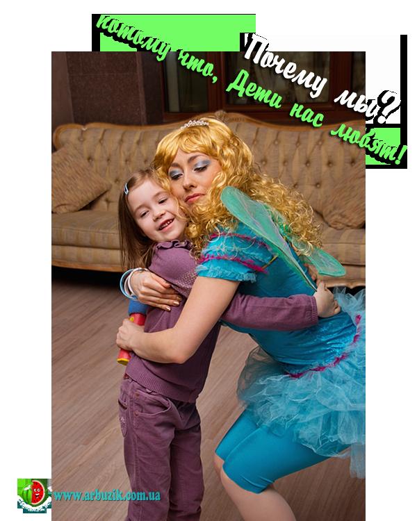 детская программа с феями винкс в Киеве
